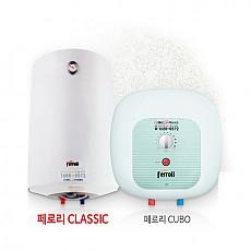 대성 저장식 온수기 Ferroli CLASSIC